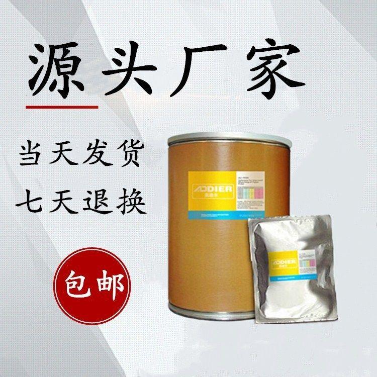 不溶性糖精98.5%【1KG/铝箔袋 25KG/牛皮纸袋可散卖】