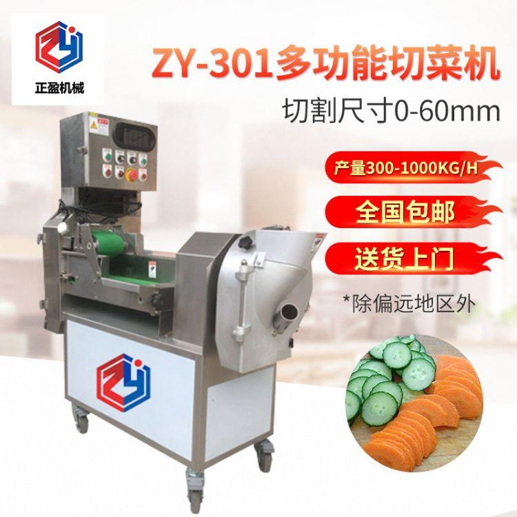 正盈ZY-301多功能切菜机 切丝切片切丁机 大型商用切菜机