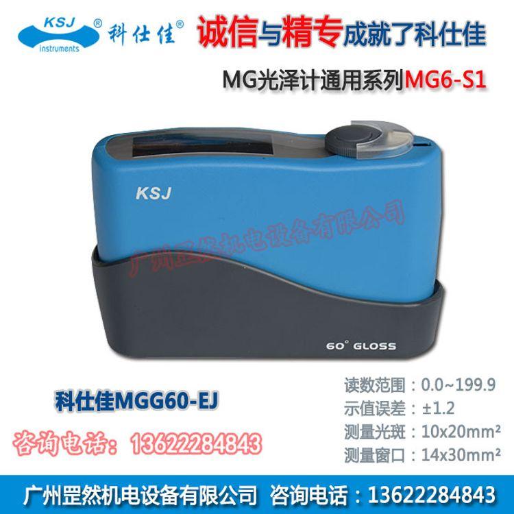科仕佳油漆油墨瓷砖陶瓷光泽度仪/光泽度计MG6-S1、MG6-F1