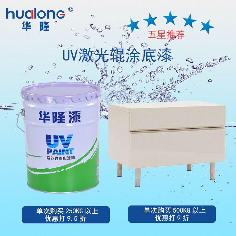 华隆漆UV辊涂白底漆环保紫外光固化涂料UV白色辊涂油漆 诚招代理