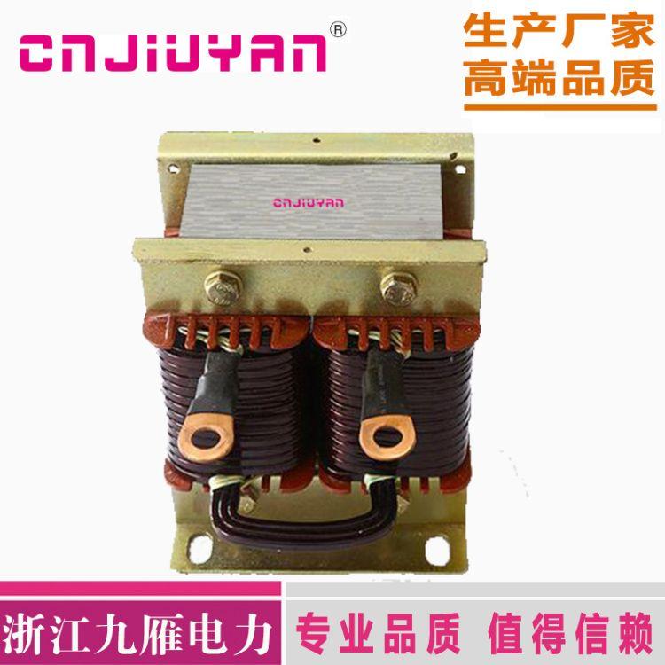 【九雁电力】 直销 变频器 调速器 用 平波电抗器30KW  制造厂家