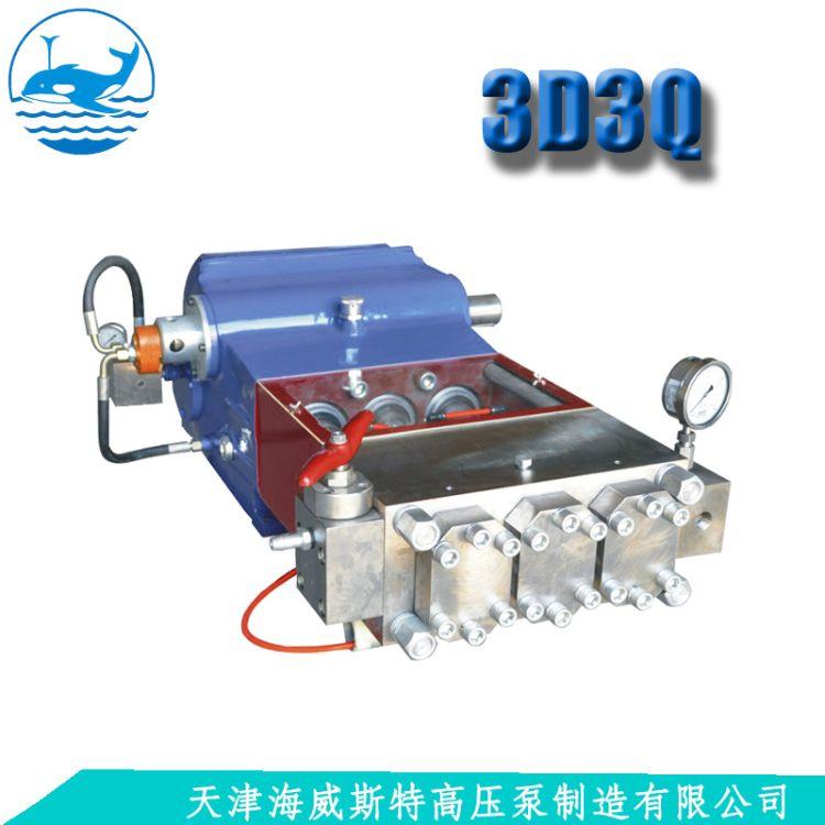 厂家直销单级卧式3D3Q-S型高压泵现货供应电动不锈钢高压清洗机