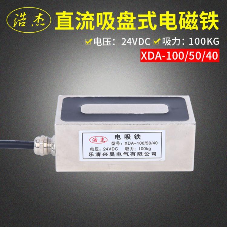 特价热卖直流长方形电磁铁XDA-p100/50/40 电压12/24v吸力100公斤