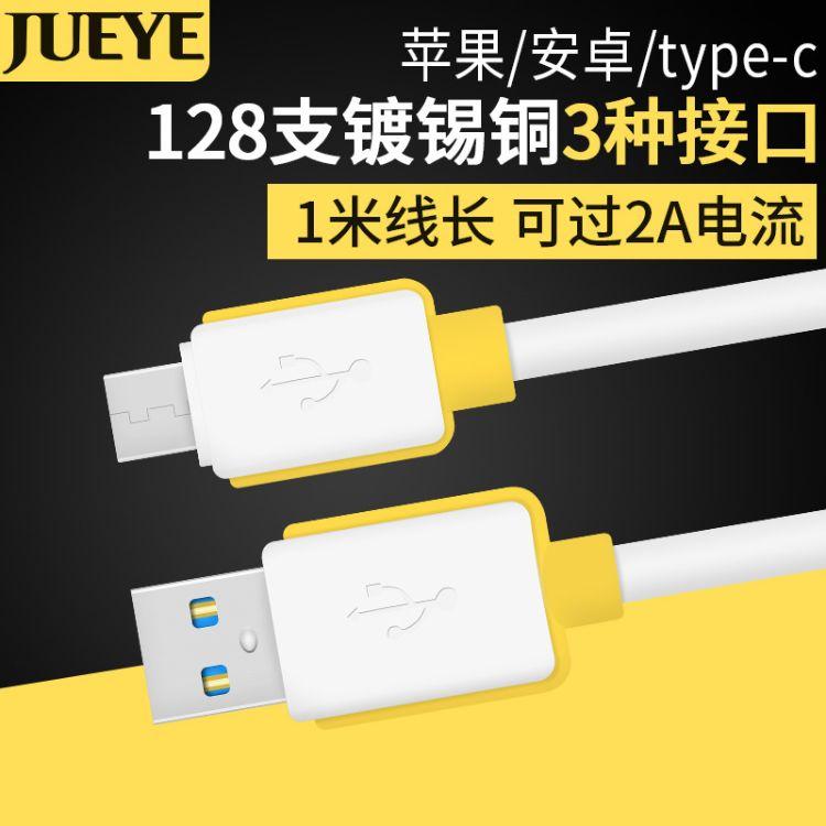 爵爷J-V038数据线智能手机充电线迈克V8安卓手机USB充电线