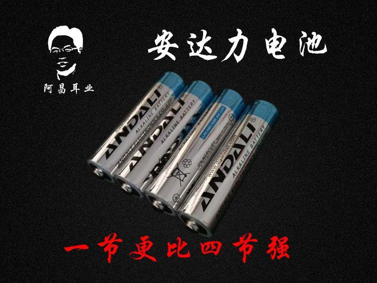 安达力电池5号-7号电池批发厂家