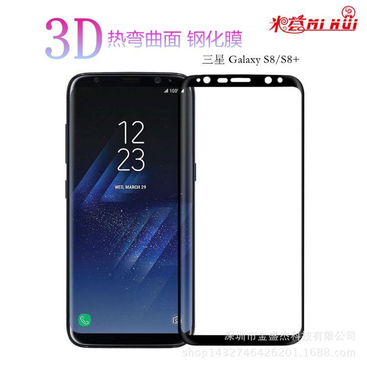 工厂直销三星S8钢化膜批发3D曲面s8plus全屏钢化玻璃膜s8手机贴膜