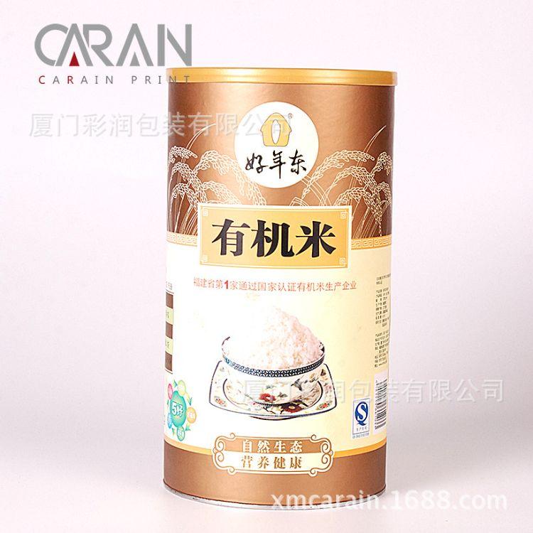 厦门纸罐厂家易拉盖大米罐食品级铝箔1公斤装精美环保私人定制。
