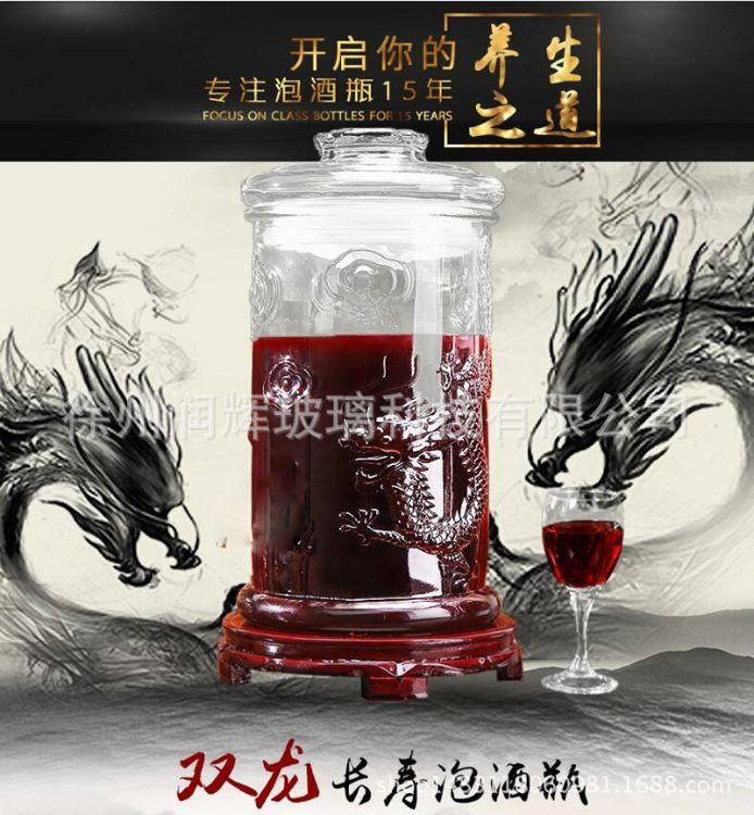 无铅玻璃泡酒瓶自酿罐泡药酒二龙戏珠泡酒坛子玻璃酵素瓶密封酒瓶