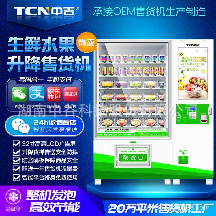 中谷承接生鲜水果蔬菜OEM/ODM自动售货机定制 厂家