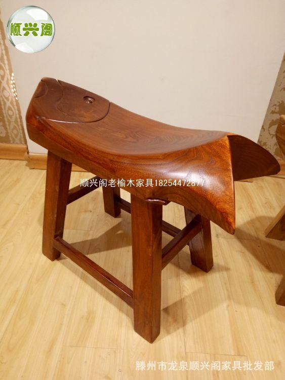 特价老榆木凳子 客厅矮凳子 简约创意鱼凳子 全实木櫈子榆木家具