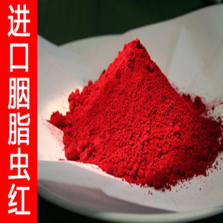 食品级胭脂虫红 食用天然着色剂 胭脂虫红 1kg起订