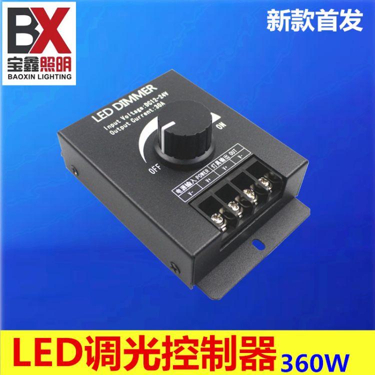 LED调光控制器 单色灯带调光器360W旋钮手动无极调节开关模组灯条