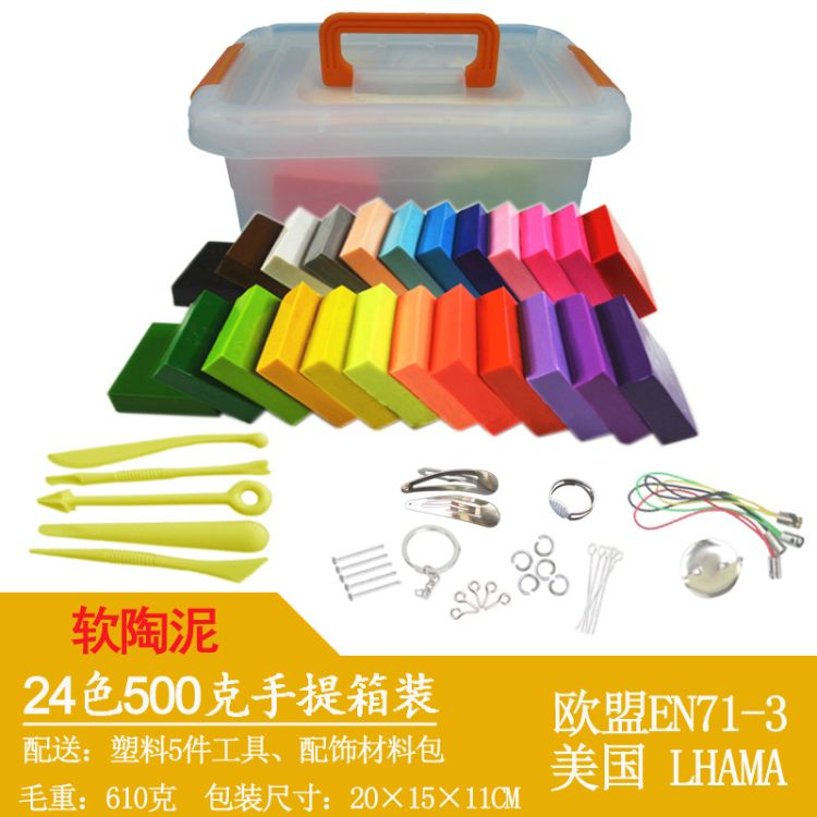 厂家直销Polymer clay24色500克套装工具配件手提箱彩色软陶泥