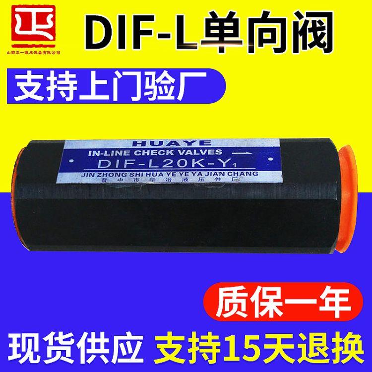 单向流量控制阀DIF-L10/20铸铁榆次单向控制阀