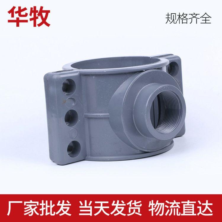 【华牧】PVC鞍型灰色给水增接口 上水分水鞍给水管件厂家