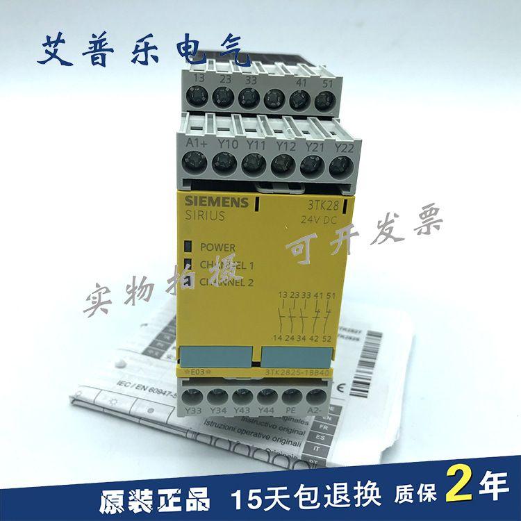 西门子安全继电器 3TK2825-1BB40   安全继电器 3TK2827-1BB40
