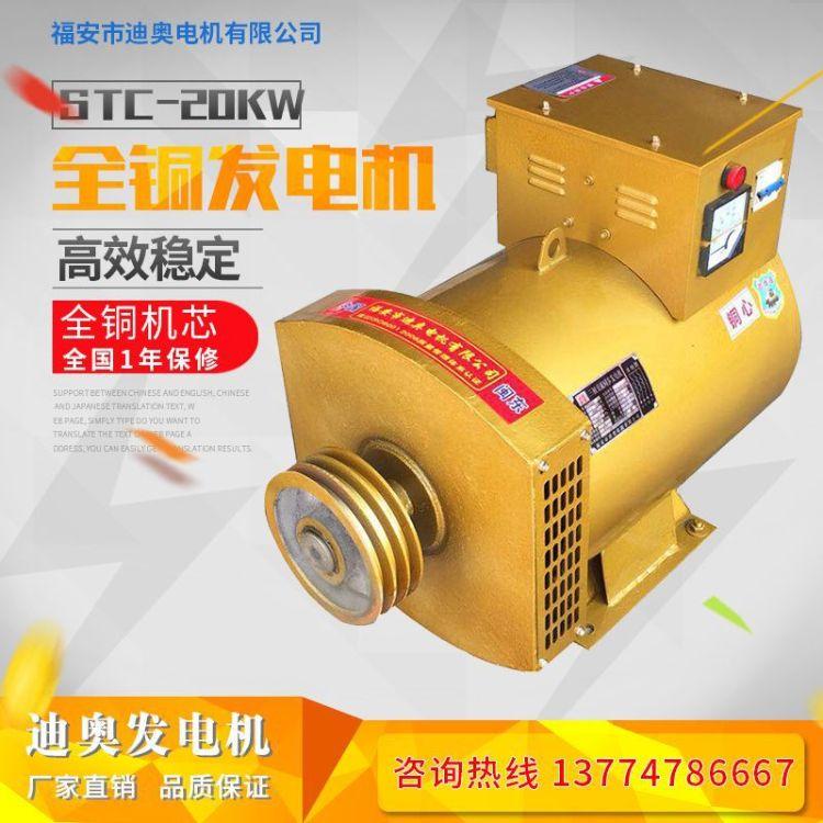 厂家直销 20KW全铜柴油发电机230V/380V交流同步发电机 福建闽东