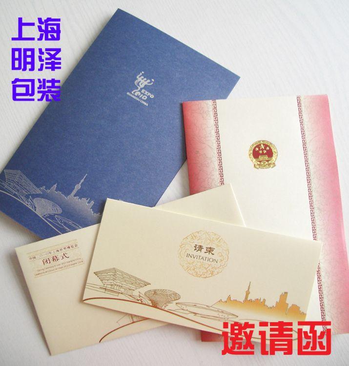 上海 定制各类 邀请卡 晚会请帖 邀请函 个性定制欧式结婚请帖 精
