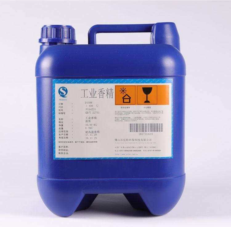 桂花工业香精,织物芳香整理剂 最新微胶囊纳米技术 工业香精厂家