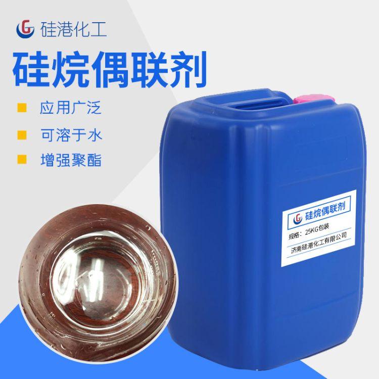 济南硅烷偶联剂 KH-550偶联剂厂家大量供应