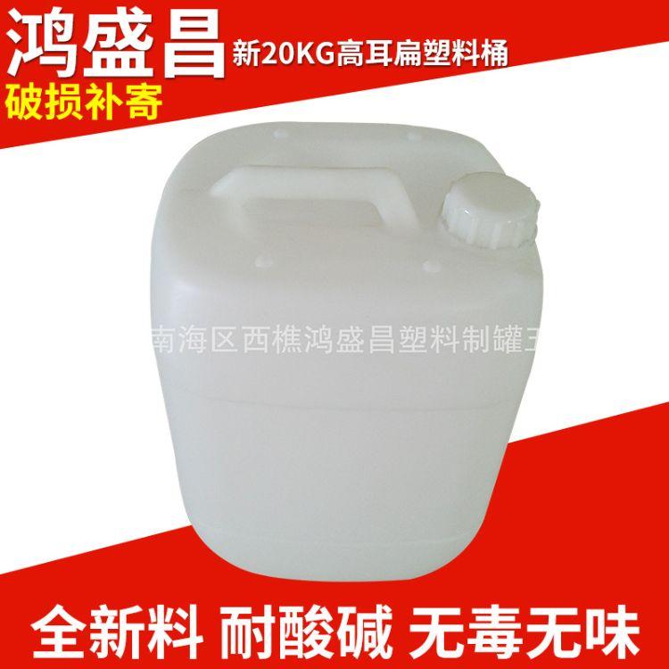 鸿盛昌 塑料桶 新20KG高耳扁塑料桶
