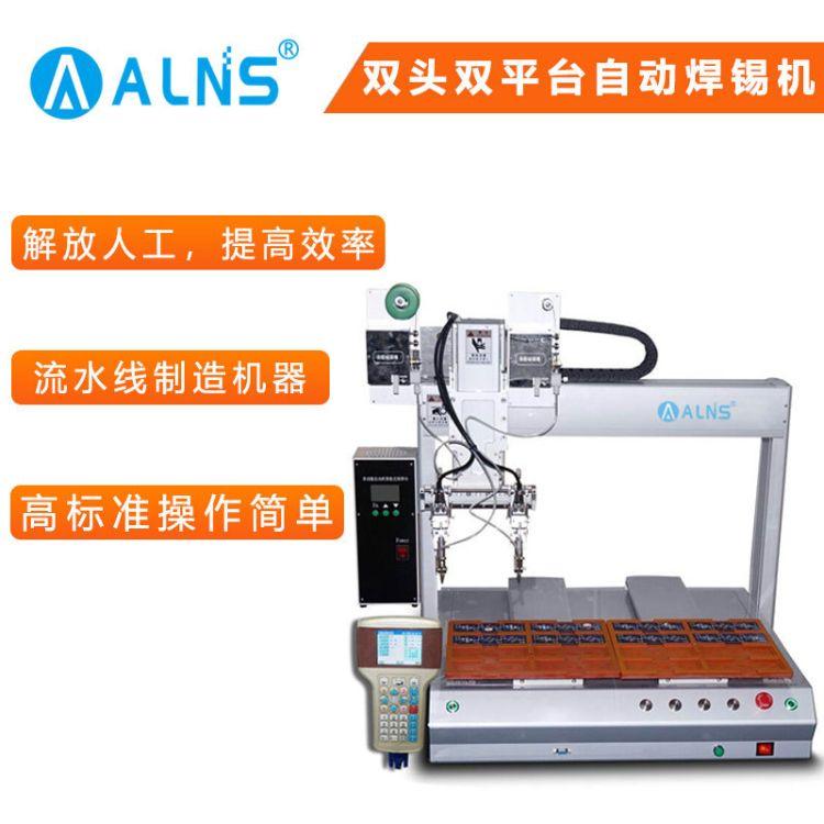双平台自动焊接机 涂胶点胶设备AL-5331HX