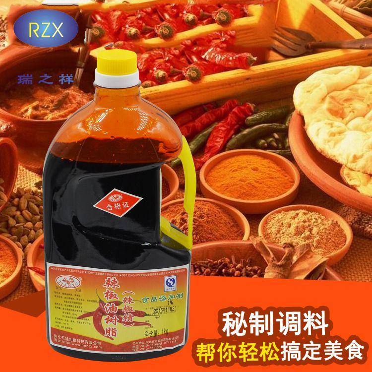 河北天旭花甲专用辣椒红 辣椒红色素 油性辣椒红 红油 火锅红