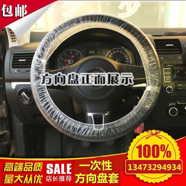 汽车维修一次性方向盘套汽修保养塑料方向盘套汽车PE把套保护罩