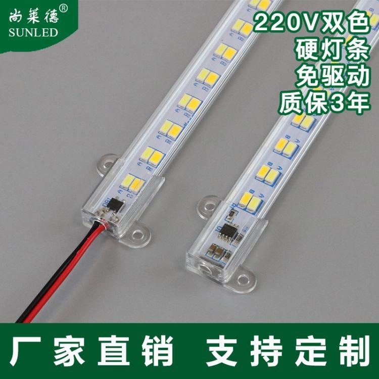 LED双色硬灯条高压220V硬灯条白光暖白带塑料外壳 厂家直销