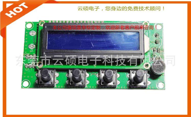 DMX512控制板开发舞台灯光控制板液晶显示主控制板温控主板带声控