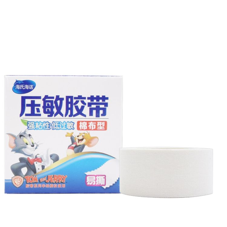 海氏海诺低过敏医用胶布压敏胶带橡皮膏透气棉布胶带2.5cm*5m批发