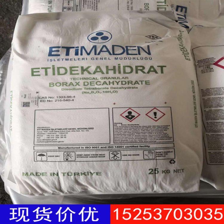 土耳其原装进口十水硼砂 十水硼砂 土耳其 99.9%十水硼砂工业级