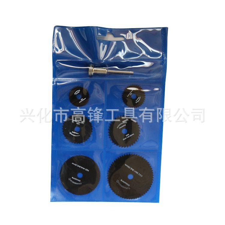 厂家直销 供应 7件套高速钢黑锯片挂袋组套