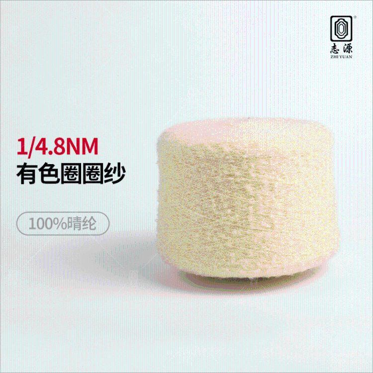 【志源】厂家直销规格齐料上成4.8支有色圈圈纱 大朗珠兰纱线