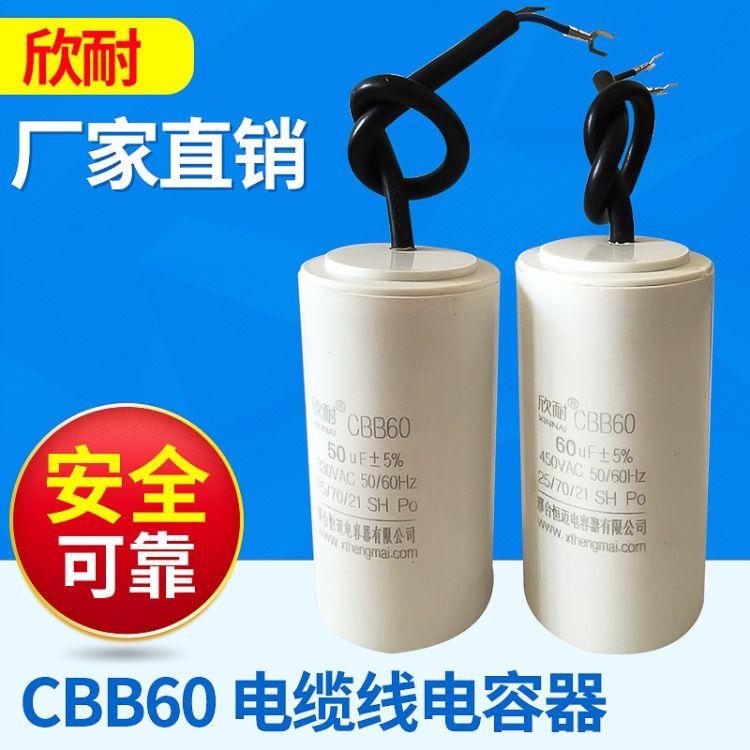 厂家直销 CBB60电缆线电容器马达电机启动电容器 环氧树脂电缆线