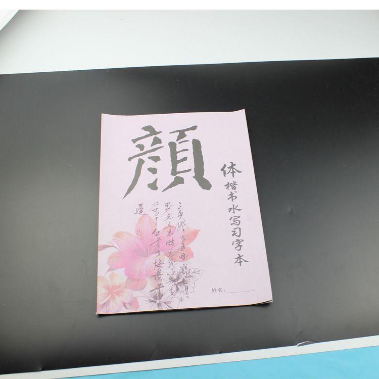 书法练习临摹字帖16页    万次水写纸  沾水即黑