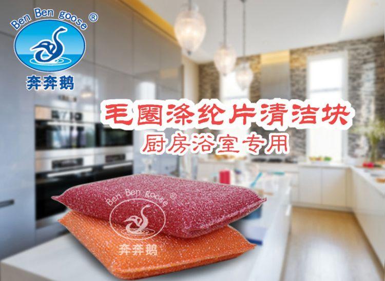 厨浴专用毛圈涤纶清洁块