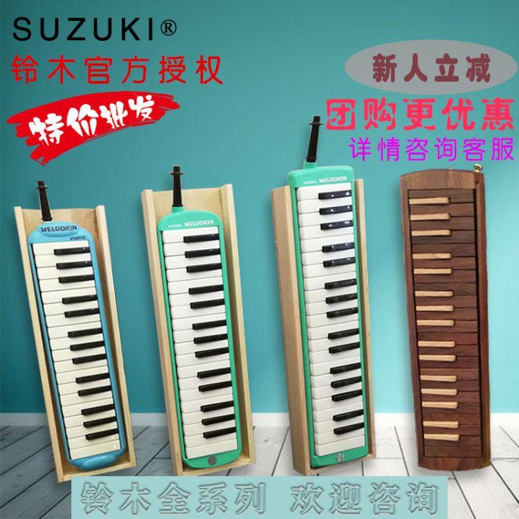 正品授权suzuki日本铃木学生32键37键口风琴官方标配成人专业风琴