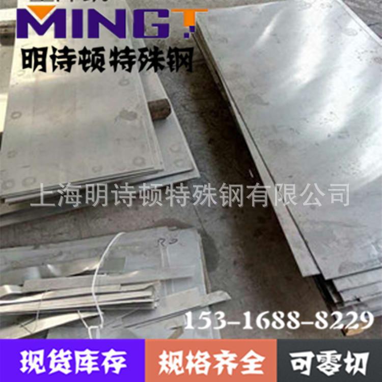 供应4J36铁镍合金板 4J36板材 4J36精密合金板 4J36因瓦合金板材