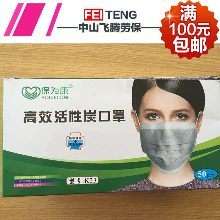 正品保为康 K23高效活性碳口罩 全新一次性无纺布防尘口罩