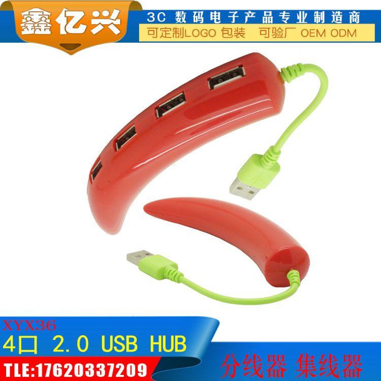 厂家直销 辣椒集线器USB HUB2.0 4口水果蔬菜创意分线器XYX36