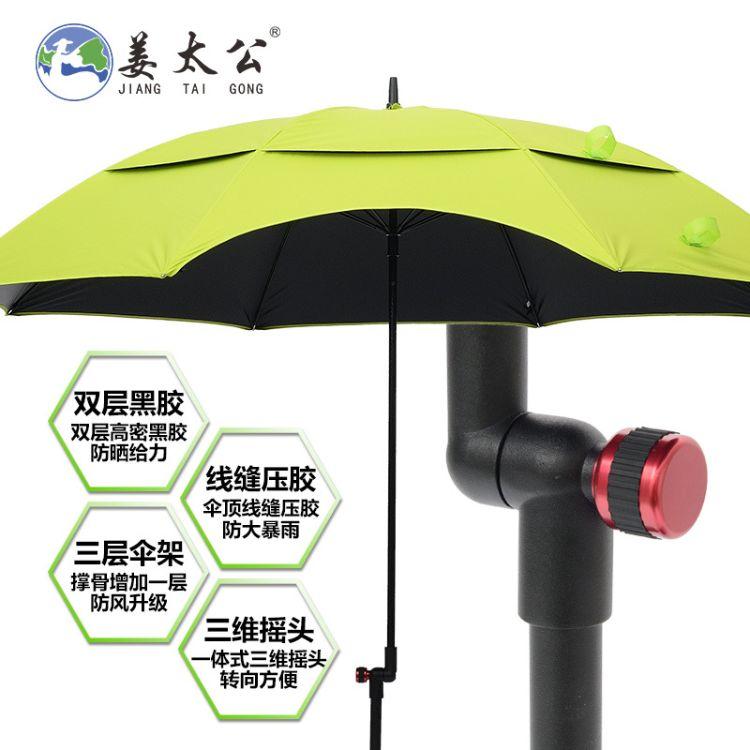 钓伞姜太公2.2米折叠碳素超轻台钓伞防雨防紫外线防晒万向钓鱼伞