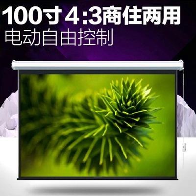 100寸4-3高清投影幕布电动投影仪幕布电动幕布投影屏自动幕布