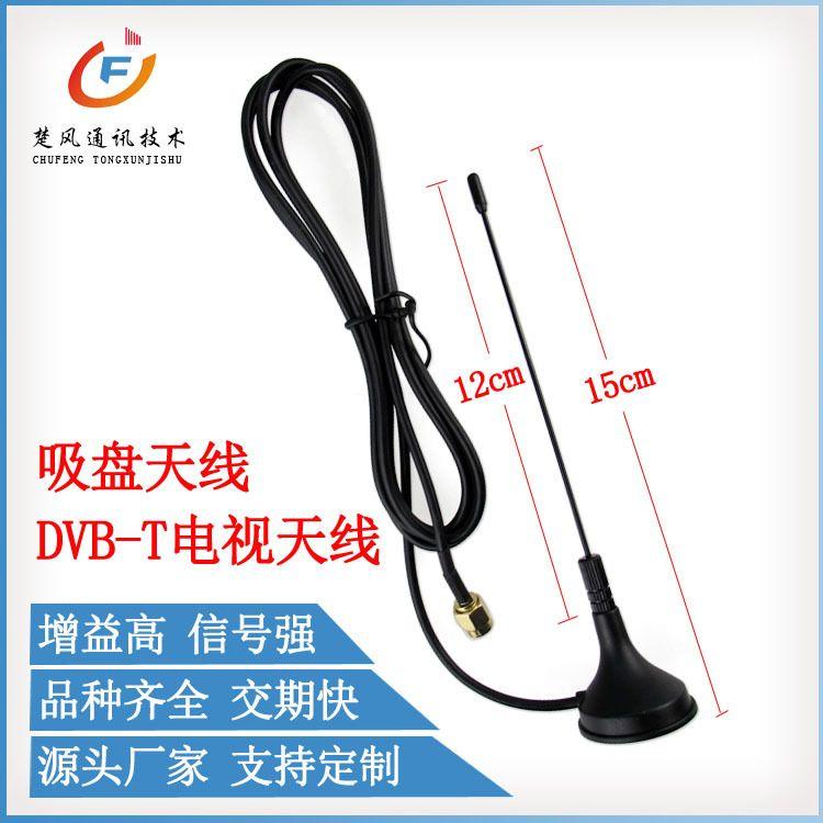 DBV-T车载电视吸盘天线SMA接口,3米线长 迷你轻便型TV电视天线