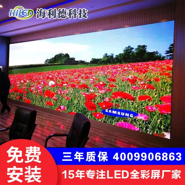 深圳海利德P2.5室内高清LED广告显示屏 酒店商场电子广告全彩屏幕 厂家定制
