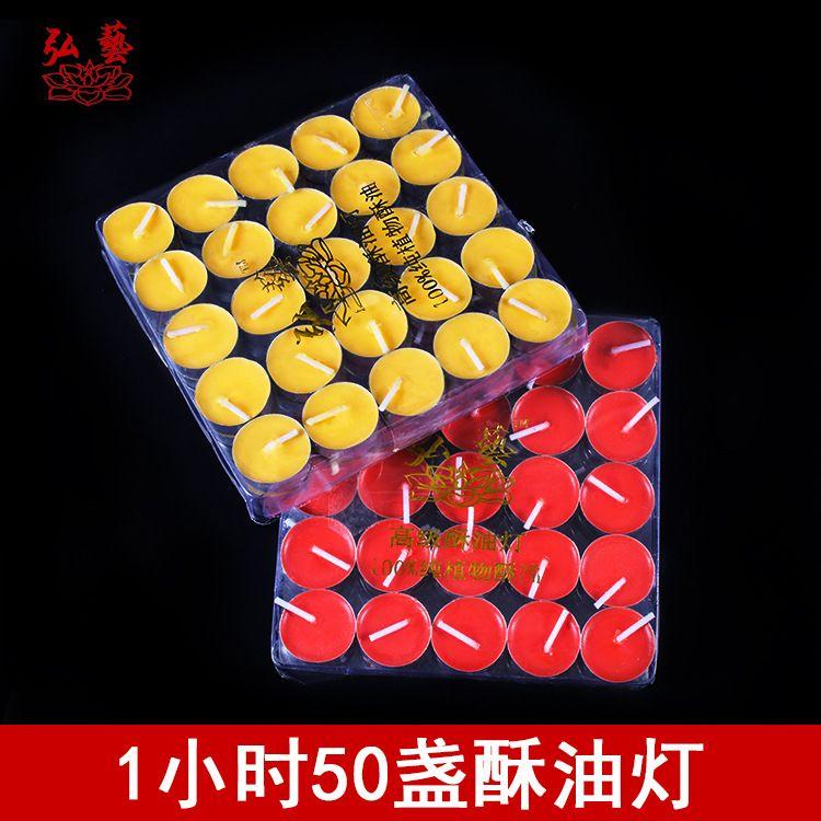 宗教用品蜡烛铝壳供灯无烟燃烧干净红色黄色100粒1小时酥油灯