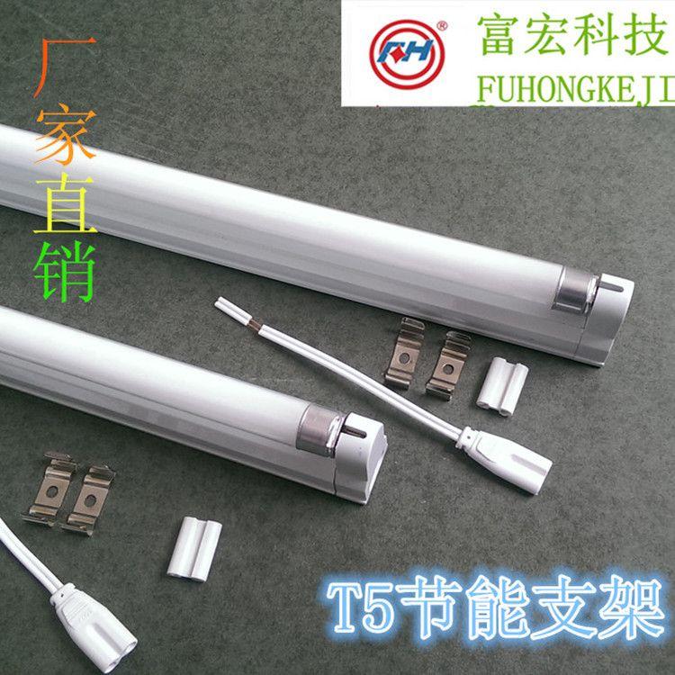 【专业制造】富宏 T5节能组合支架 灯管全套 T5一体化支架