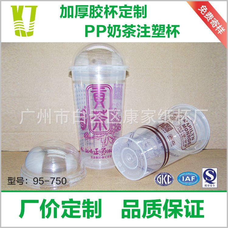 奶茶杯定做LOGO一次塑料性杯子贡茶杯750ml透明PP注塑杯生产批发