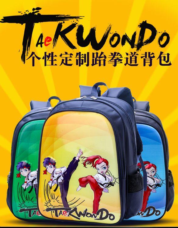 跆拳道儿童书包双背包道包跆拳道拉杆箱礼品可订做印字