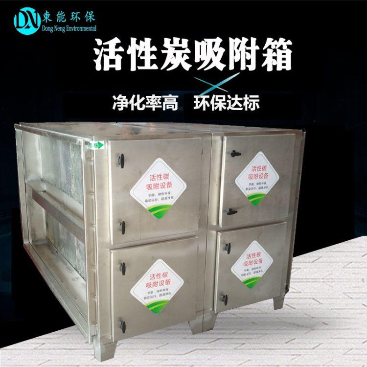 东能环保 直供活性炭吸附过滤箱 除臭除味器蜂窝式活性炭吸附设备